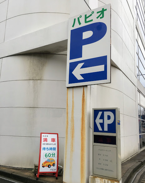 パピオ駐車場満車