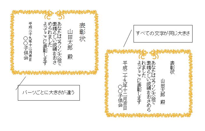 賞状 手作り 作り方 文字 比較