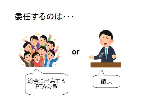 PTA 総会 委任