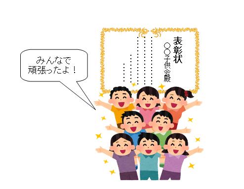 賞状 書き方 ルール 団体