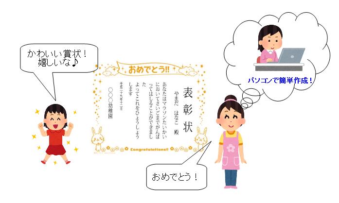 幼稚園 賞状 手作り 作成サイト