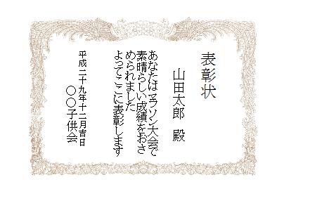 賞状 手作り 作り方 明朝体 フォント