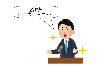 PTA 総会 服装 議長