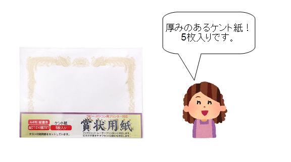 賞状 手作り 作り方 100均 用紙