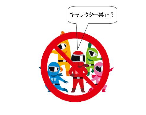 入学 準備 文具 キャラクター