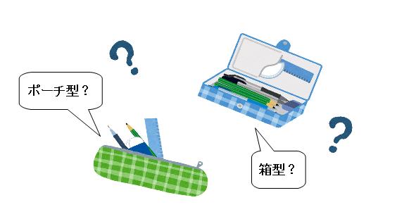 入学 準備 文具 筆箱