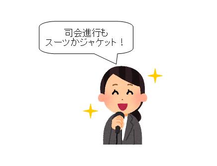 PTA 総会 服装 司会進行