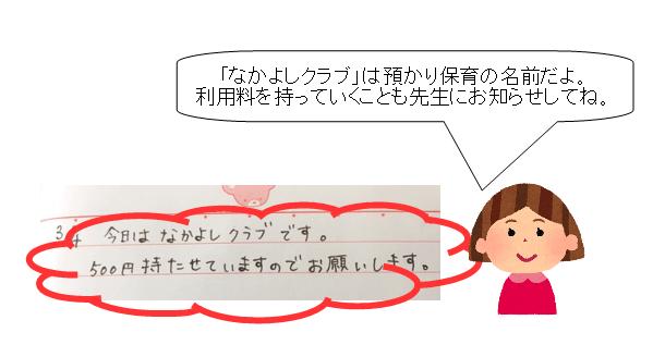 幼稚園 連絡帳 書き方 預かり保育