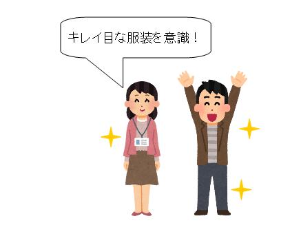 PTA 総会 服装 その他 役員