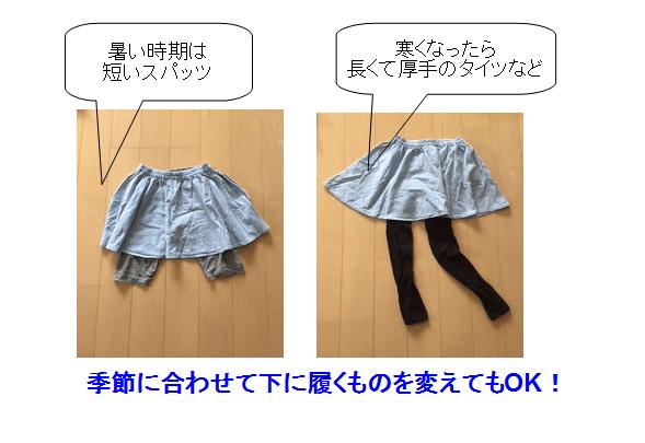 小学生 女子 服装 スカート スパッツ