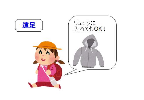 小学校 女子 服装 遠足