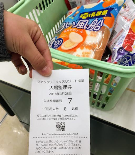 ファンタジーキッズリゾート福岡の整理券