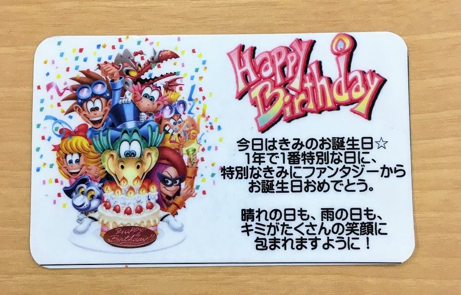 ファンタジーキッズリゾート福岡誕生日券