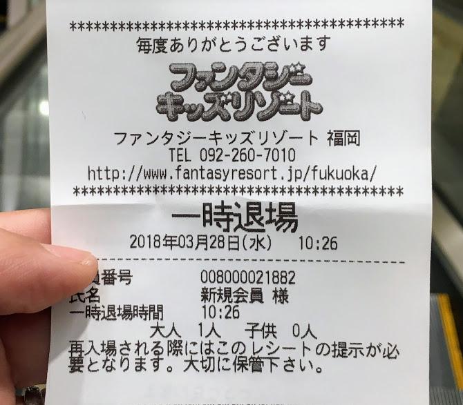 ファンタジーキッズリゾート福岡一時退場レシート