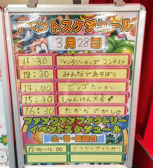 ファンタジーキッズリゾート福岡のイベント