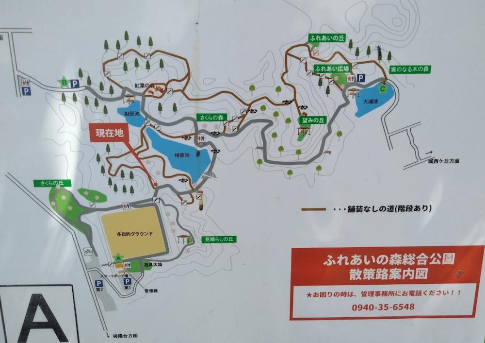 ふれあいの森総合公園