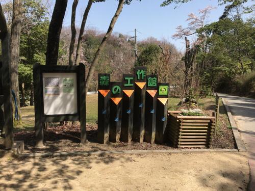 むろいけ園地の森の工作館の写真
