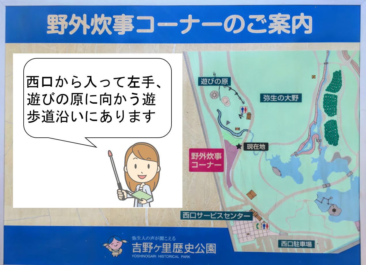 吉野ヶ里歴史公園野外炊飯コーナーの地図
