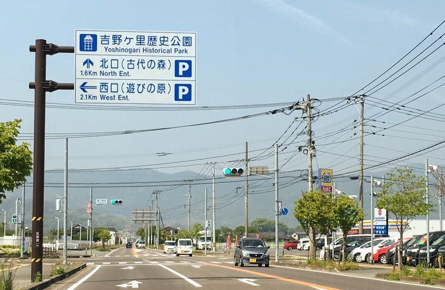 吉野ヶ里歴史公園への看板