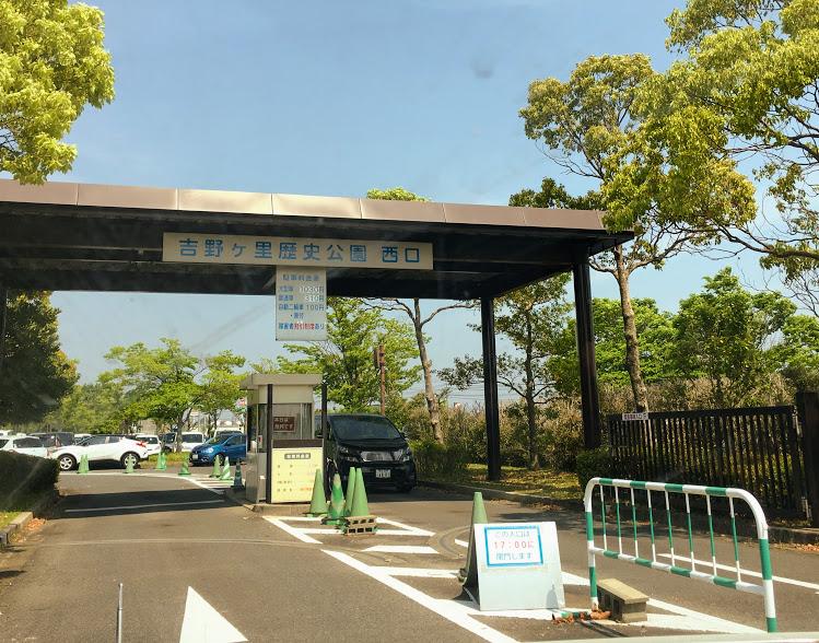 吉野ヶ里歴史公園駐車場入口
