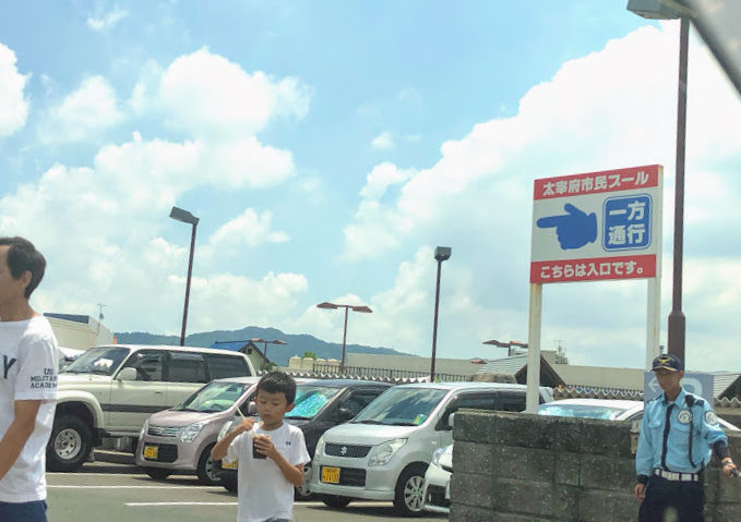 大宰府市民プールの入口駐車場入口