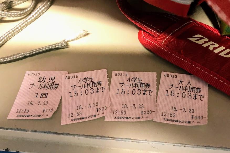 大宰府市民プールのチケット半券