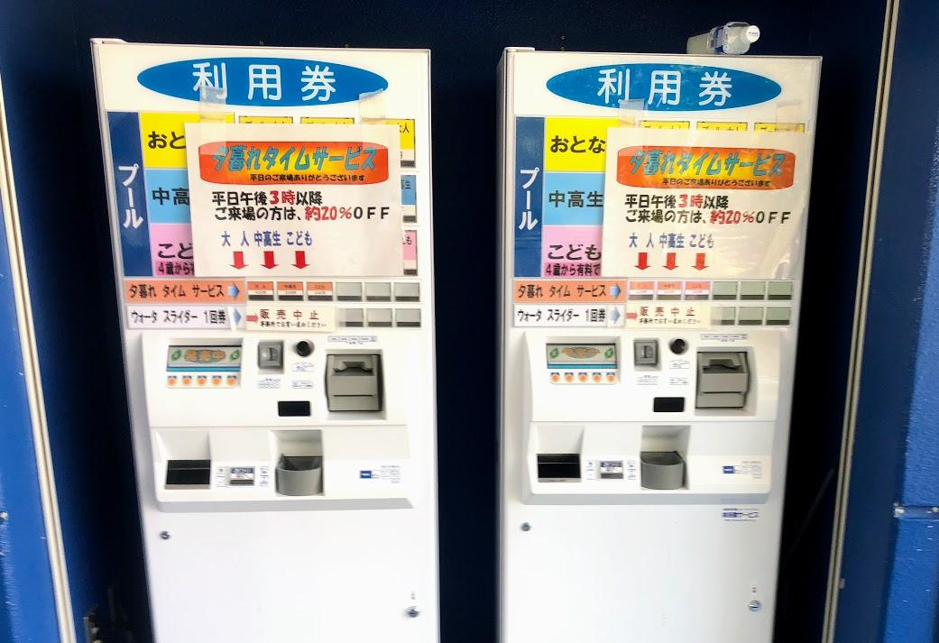 アクアシアンの夕暮れタイムサービスを売る発券機