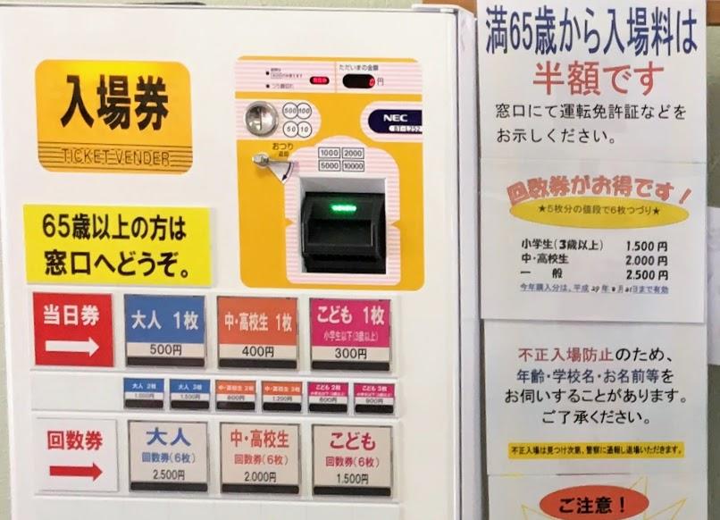 田川市民プールの発券機