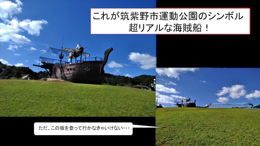 筑紫野市運動公園
