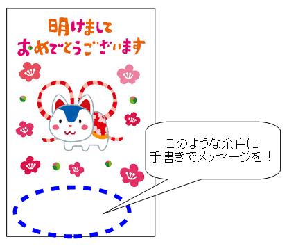 幼稚園 ママ友 年賀状 一言 メッセージ