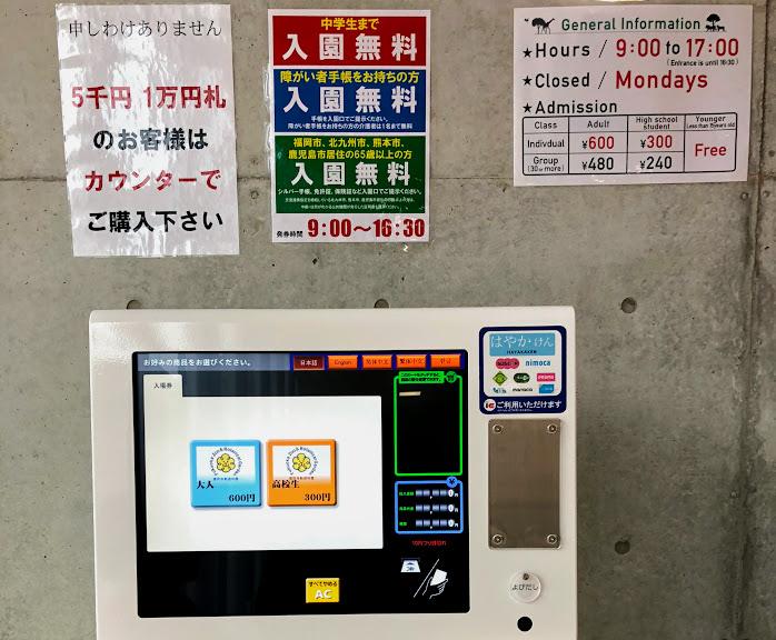 福岡市動物園の券売機