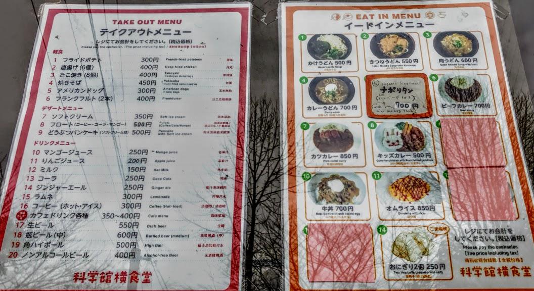 福岡市動物園のこども動物園横食堂