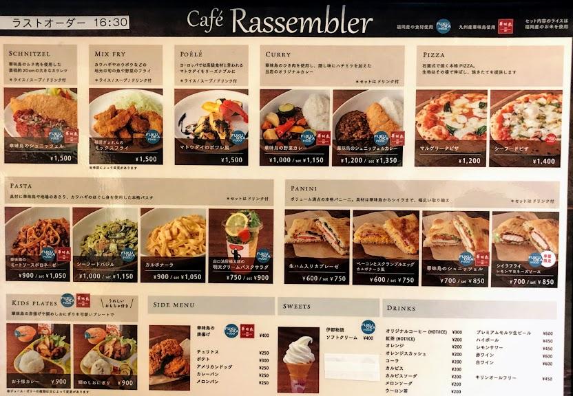 福岡市動物園レストランメニュー