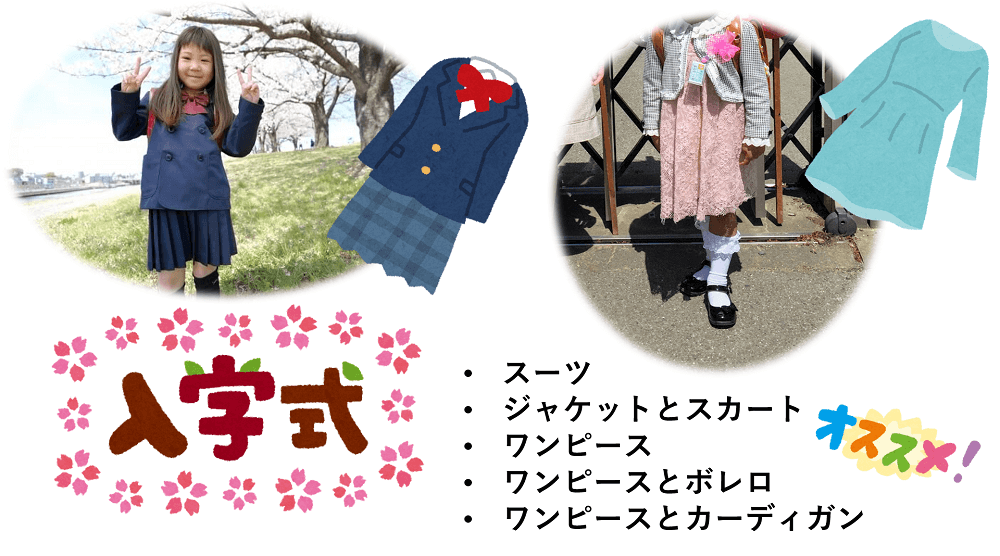 入学式 小学校 女の子 服装