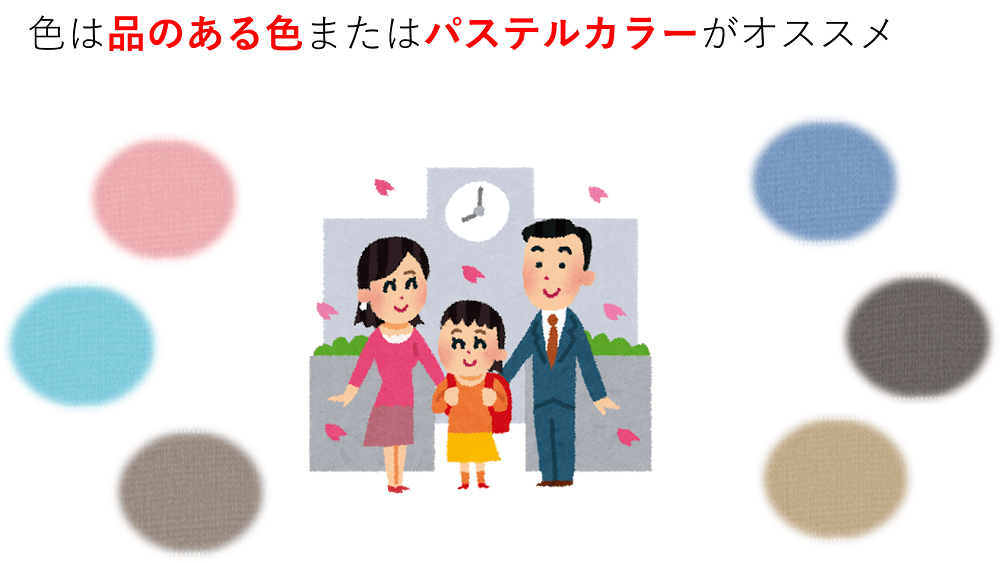 入学式 小学校 女の子 服装 色